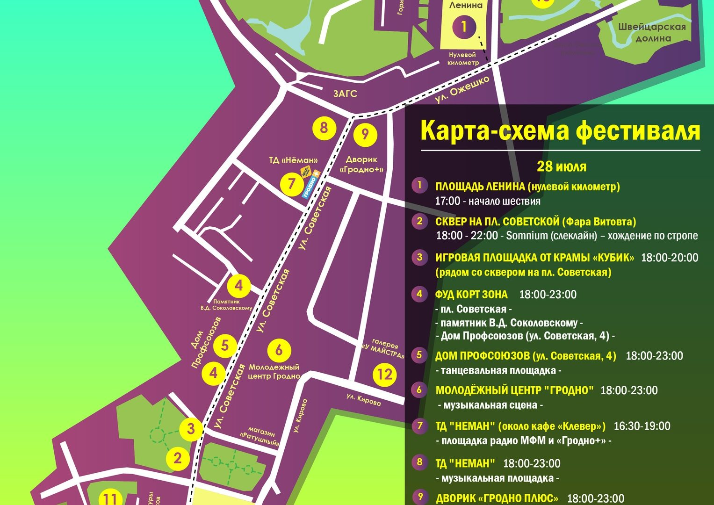 Программа VII Биг-мини фестиваля уличного искусства