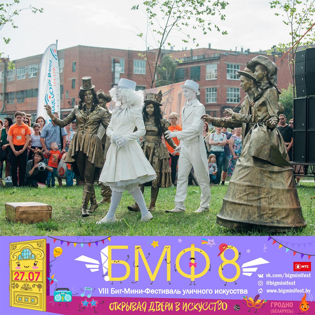 Биг Мини фестиваль уличного искусства в Гродно Тольяттинский уличный театр «Мечта» г. Тольятти